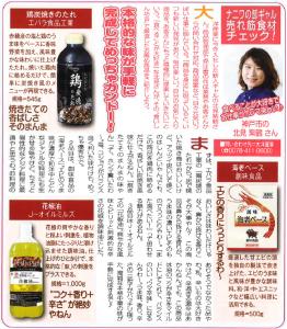 外食レストラン新聞20171106