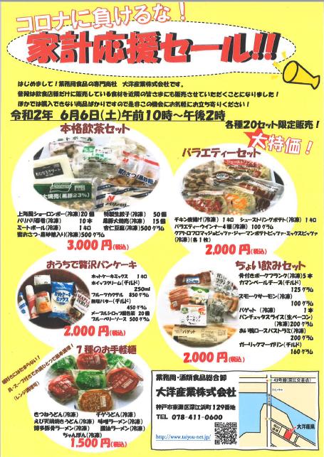 コロナ セール 食品